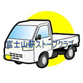 富士山薪ストーブクラブ 事務局